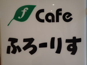 Cafeふろーりす