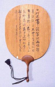 郷土の漢詩人・森春濤