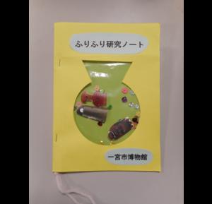 ふりふり研究ノート